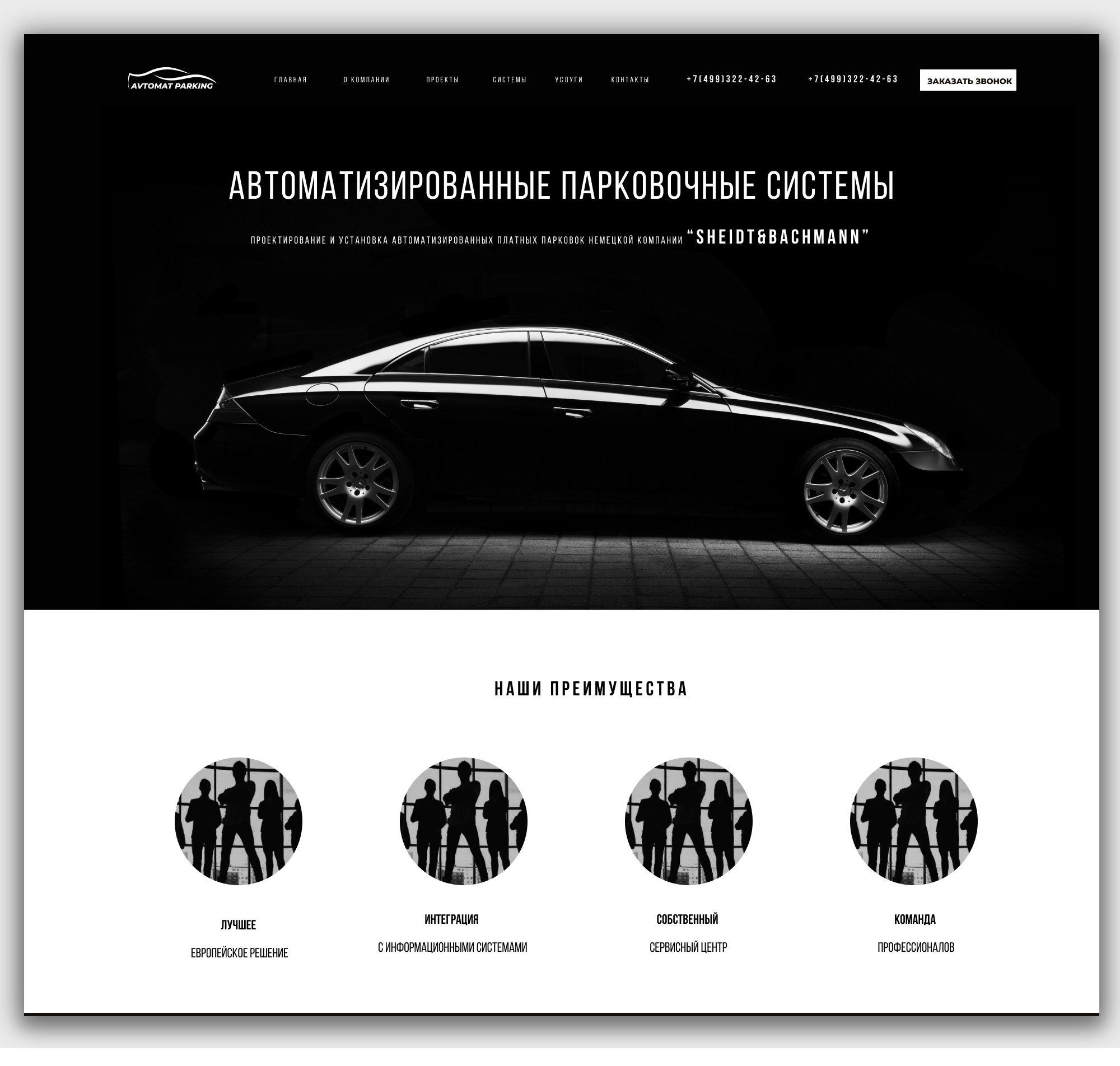 Landing page для Редизайн главной страницы сайта - дизайнер miraira5