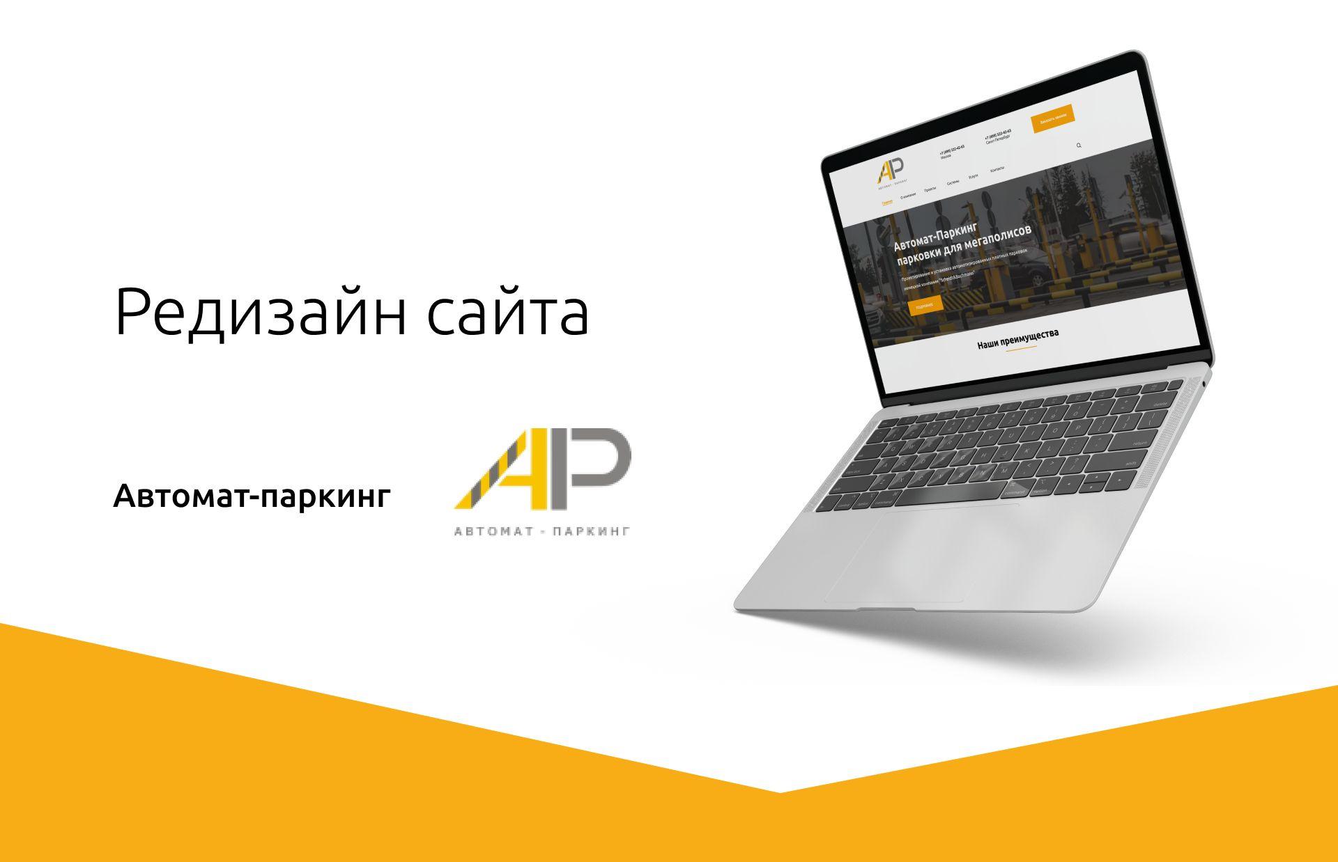 Landing page для Редизайн главной страницы сайта - дизайнер Simmetr