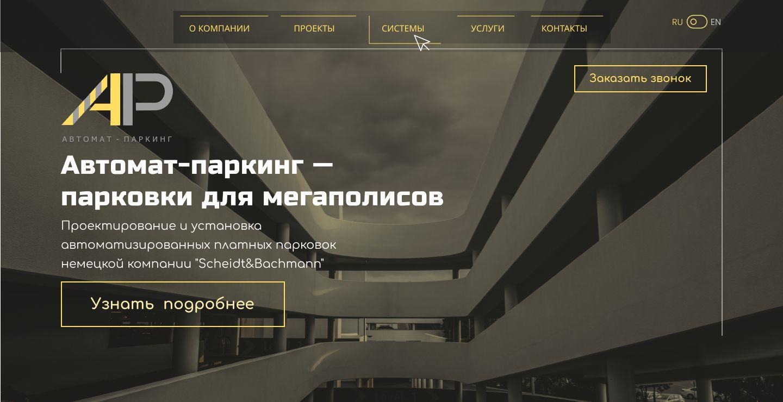 Landing page для Редизайн главной страницы сайта - дизайнер Sacreddesign
