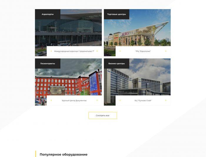 Landing page для Редизайн главной страницы сайта - дизайнер YanaM