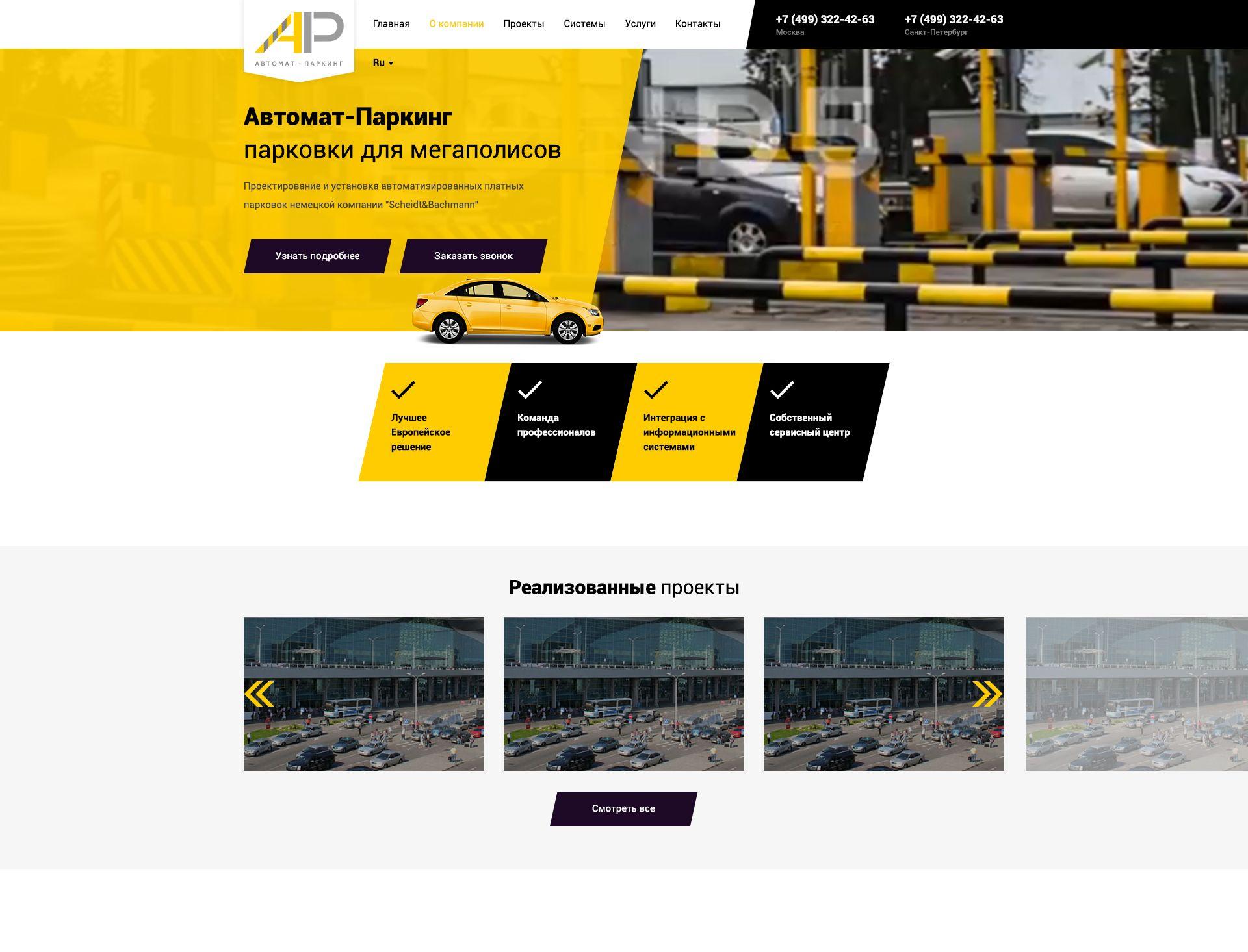 Landing page для Редизайн главной страницы сайта - дизайнер artem7777