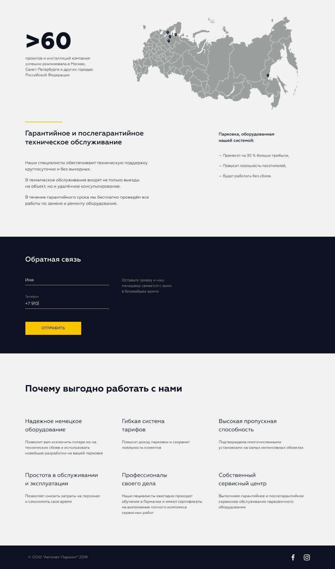 Landing page для Редизайн главной страницы сайта - дизайнер liverpundel