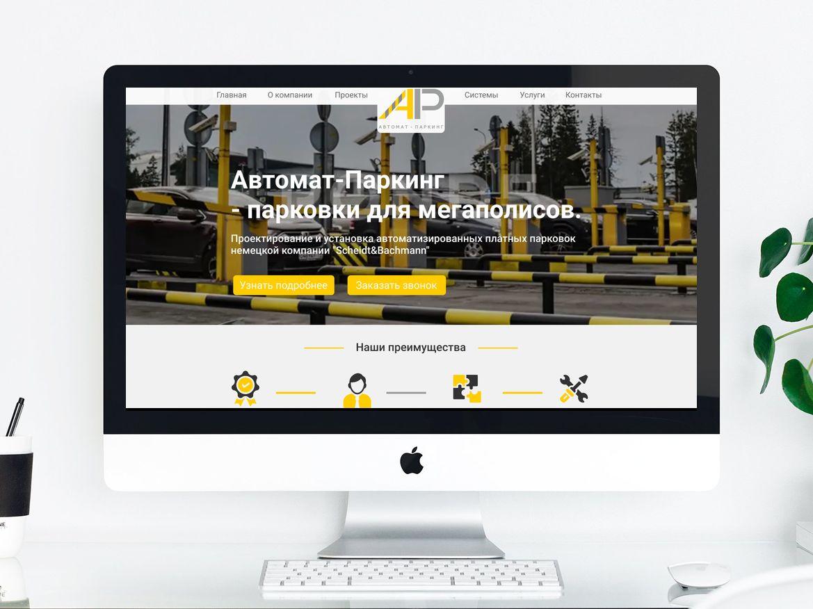 Landing page для Редизайн главной страницы сайта - дизайнер Cefter