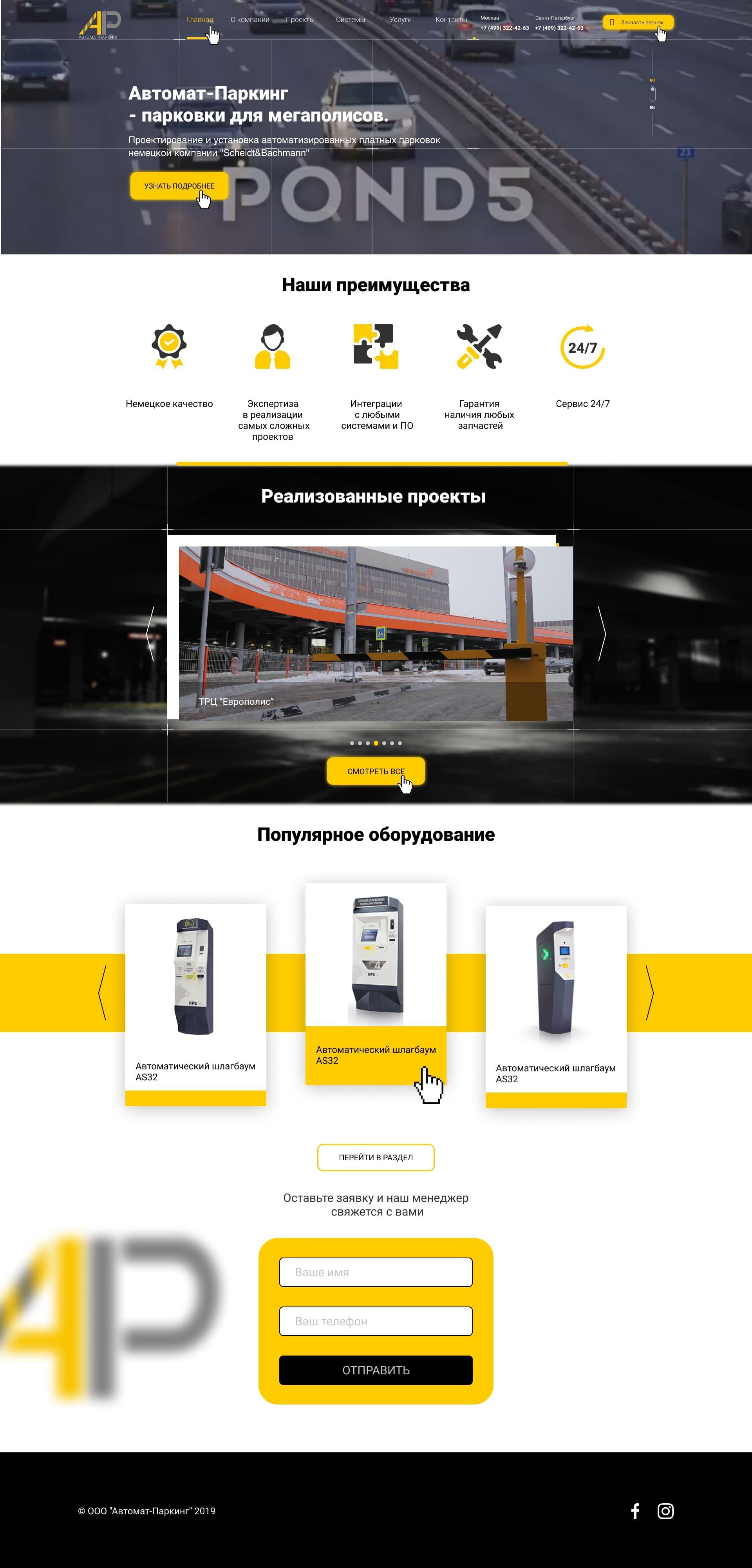 Landing page для Редизайн главной страницы сайта - дизайнер AlphaDesign