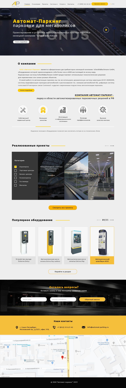 Landing page для Редизайн главной страницы сайта - дизайнер Njutka_09