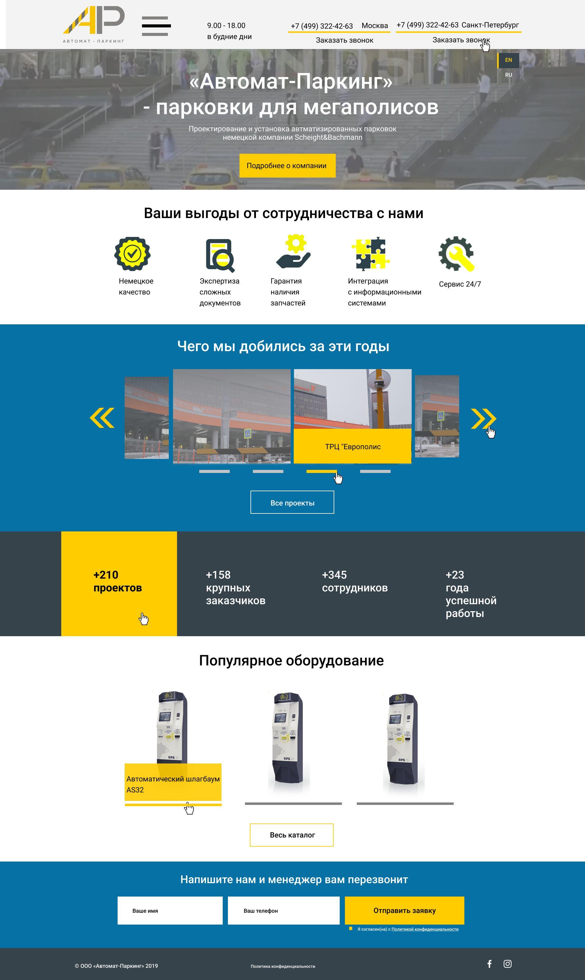 Landing page для Редизайн главной страницы сайта - дизайнер osha