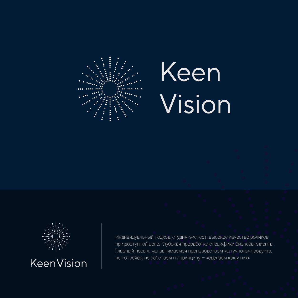 Логотип для KeenVision - дизайнер Tamara_V