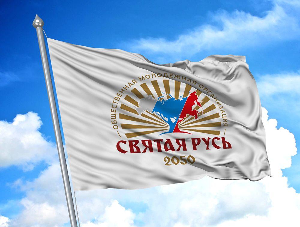Логотип для Святая Русь 2050 - дизайнер mz777
