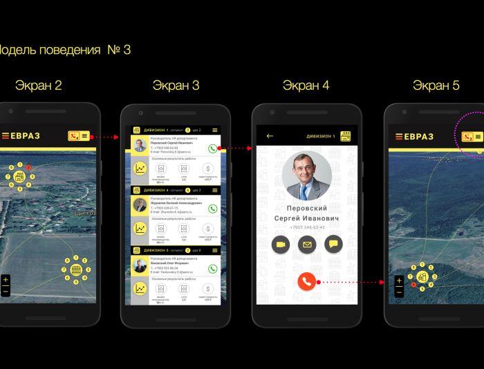 Мобильное приложение для ЕВРАЗ - дизайнер KristiNK
