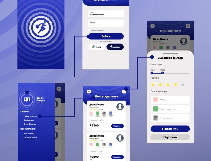 Мобильные приложеня для адвокатов и клиентов. - дизайнер spizdets