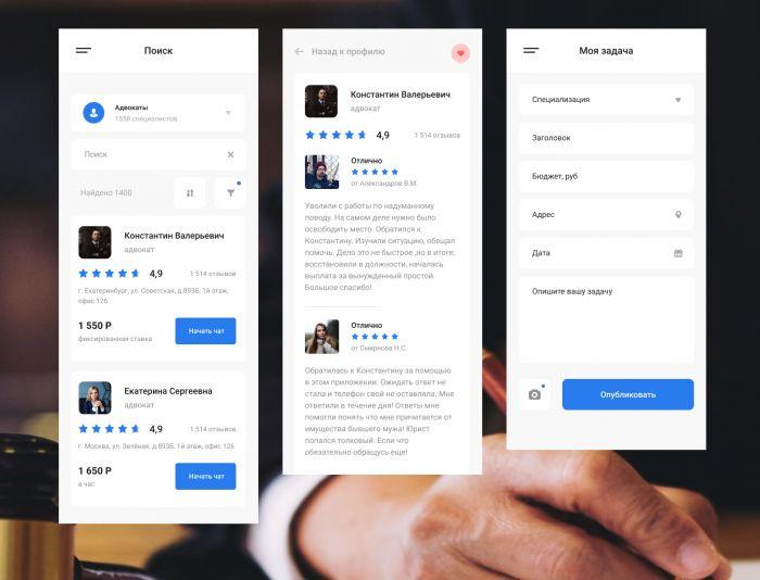 Мобильные приложеня для адвокатов и клиентов. - дизайнер SorosTeam