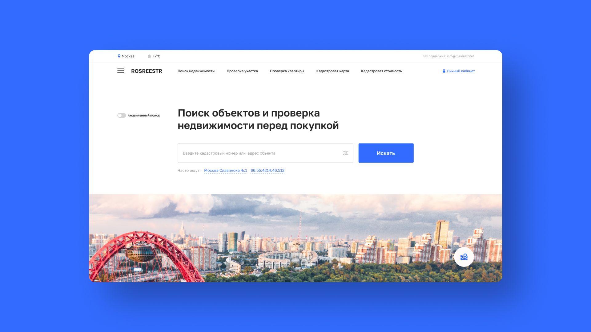 Веб-сайт для Онлайн-сервис по проверке недвижимости - дизайнер zhituha