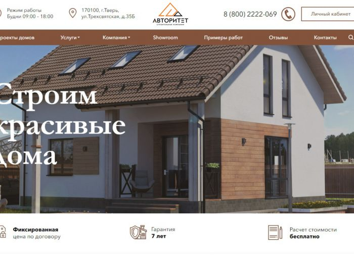 Логотип для Авторитет - дизайнер anstep