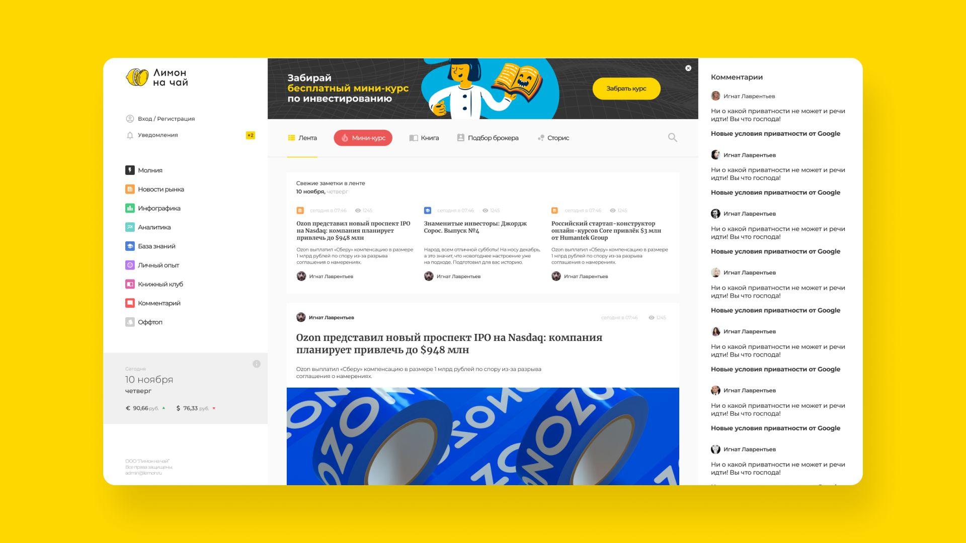 Веб-сайт для Лимон на чай - дизайнер zhituha