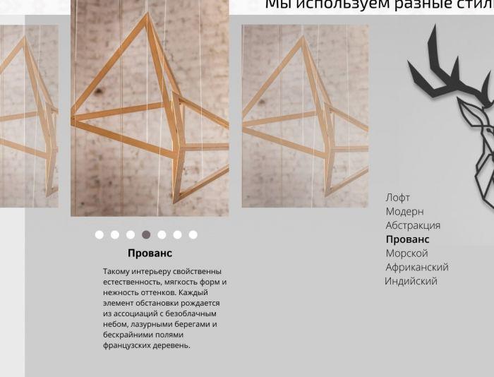 Веб-сайт для http://decor.boutique/ - дизайнер Elizaveta_bash