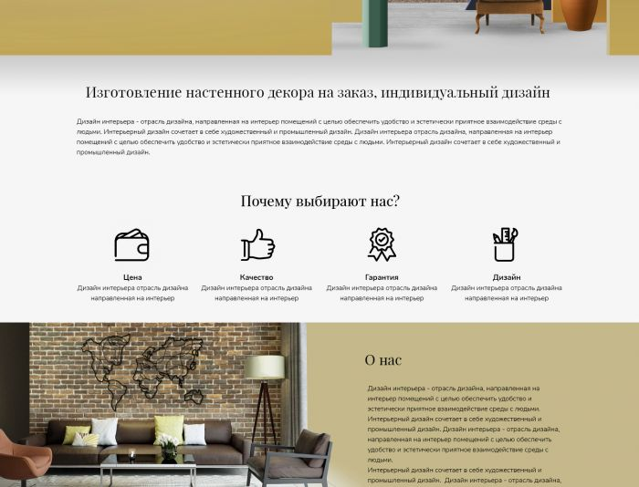 Веб-сайт для http://decor.boutique/ - дизайнер maxl-design