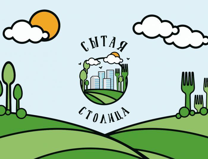 Логотип для Сытая Столица - дизайнер anna19