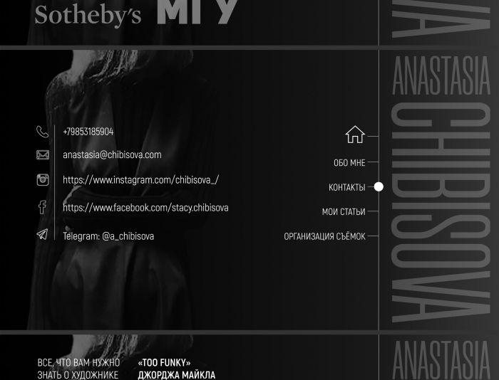 Веб-сайт для chibisova.com - дизайнер sn0va