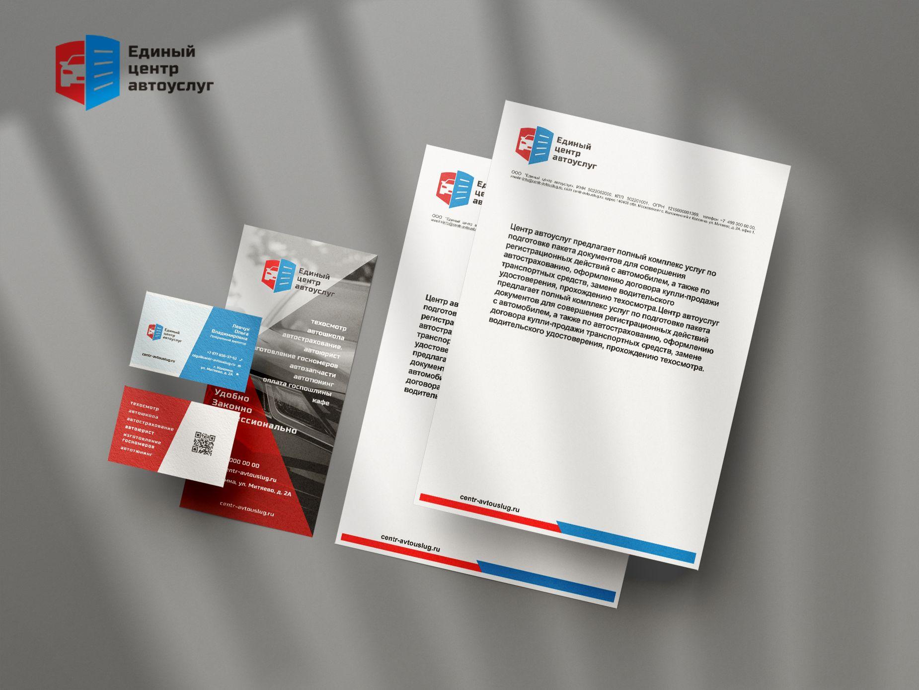 Лого и фирменный стиль для Единый центр автоуслуг - дизайнер markosov