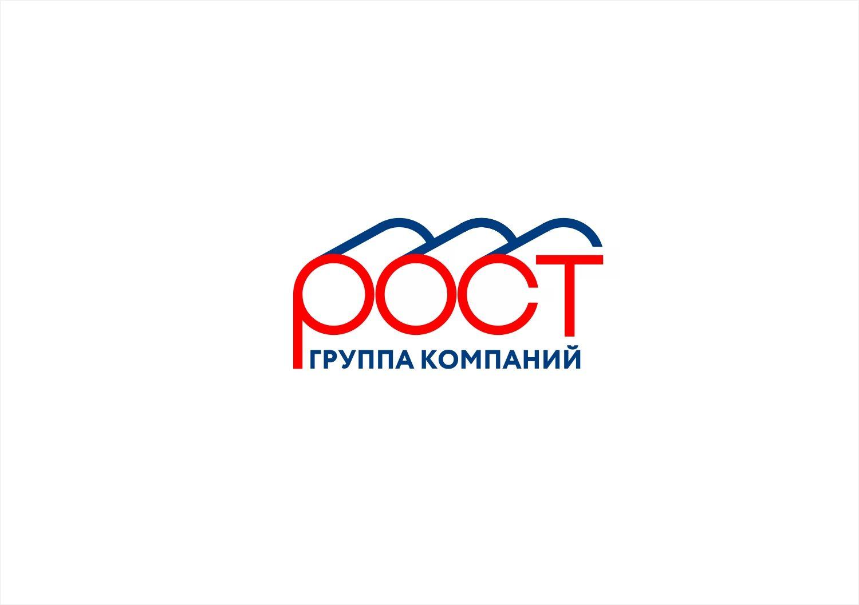 Логотип для Группа компаний Рост - дизайнер kras-sky