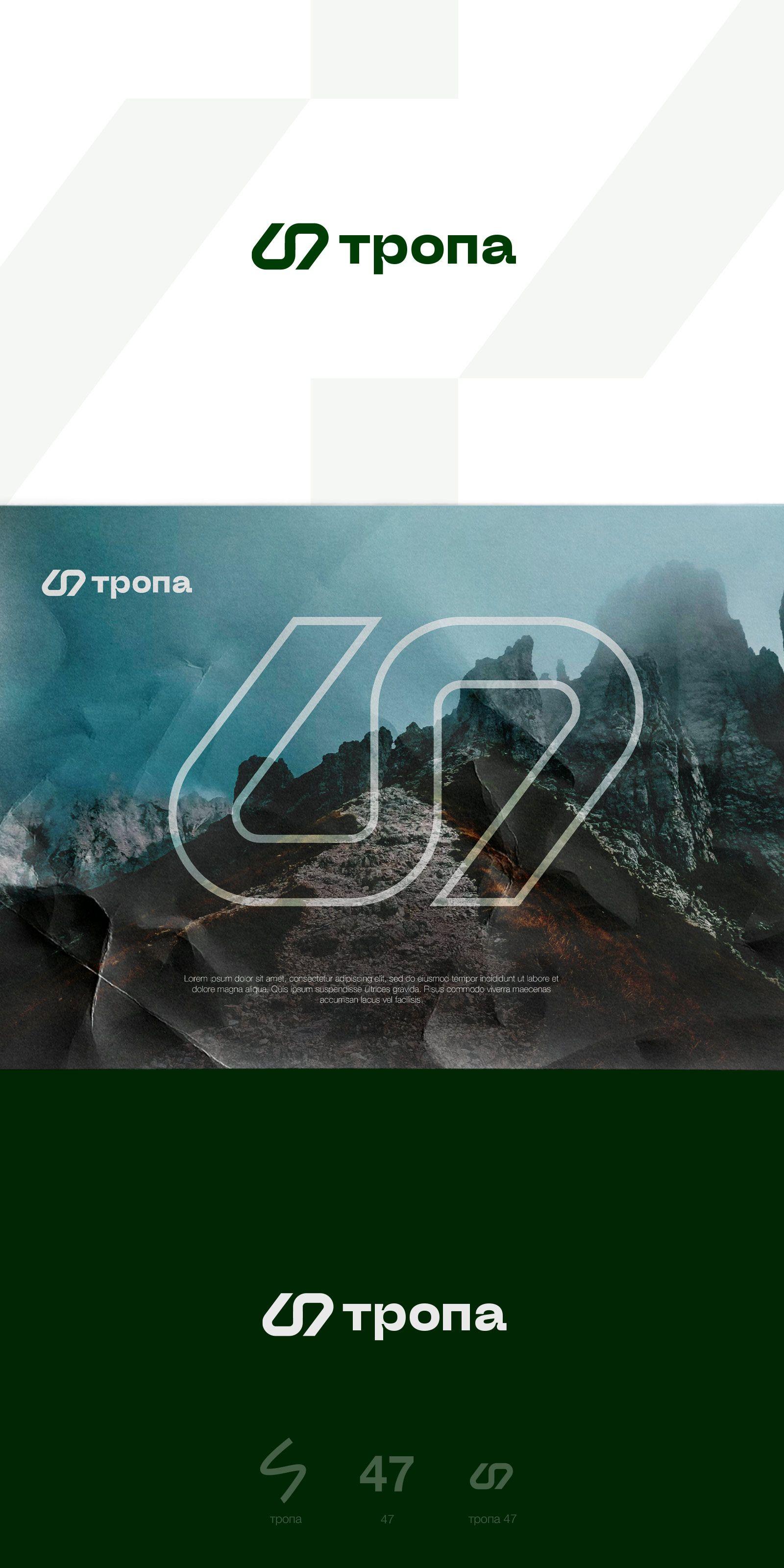 Логотип для Тропа 47 - дизайнер asmolog