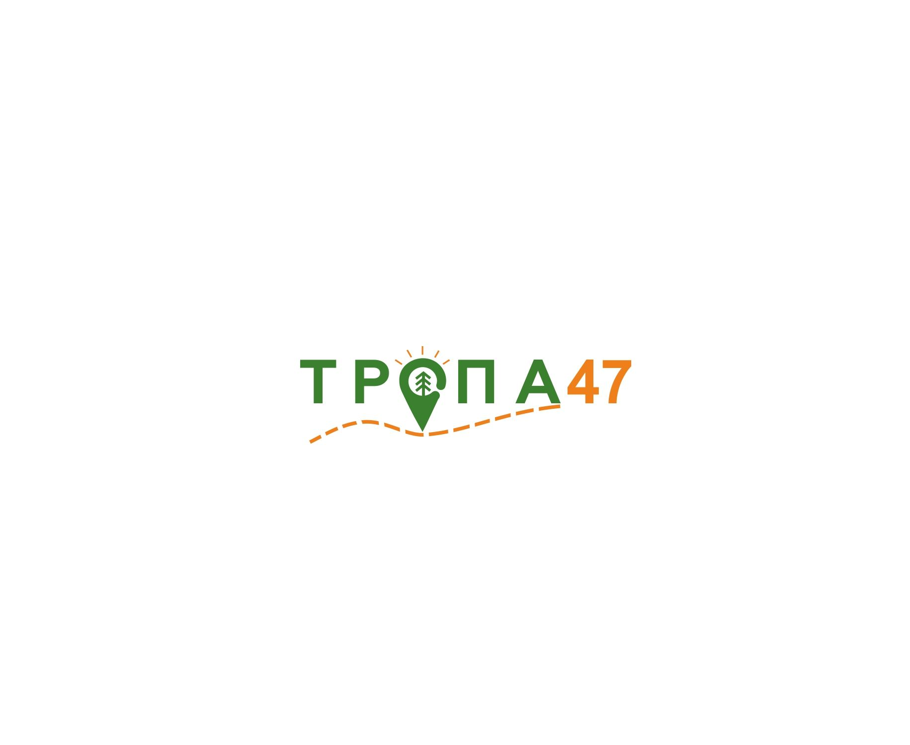 Логотип для Тропа 47 - дизайнер anstep