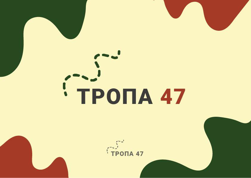 Логотип для Тропа 47 - дизайнер kseny1602