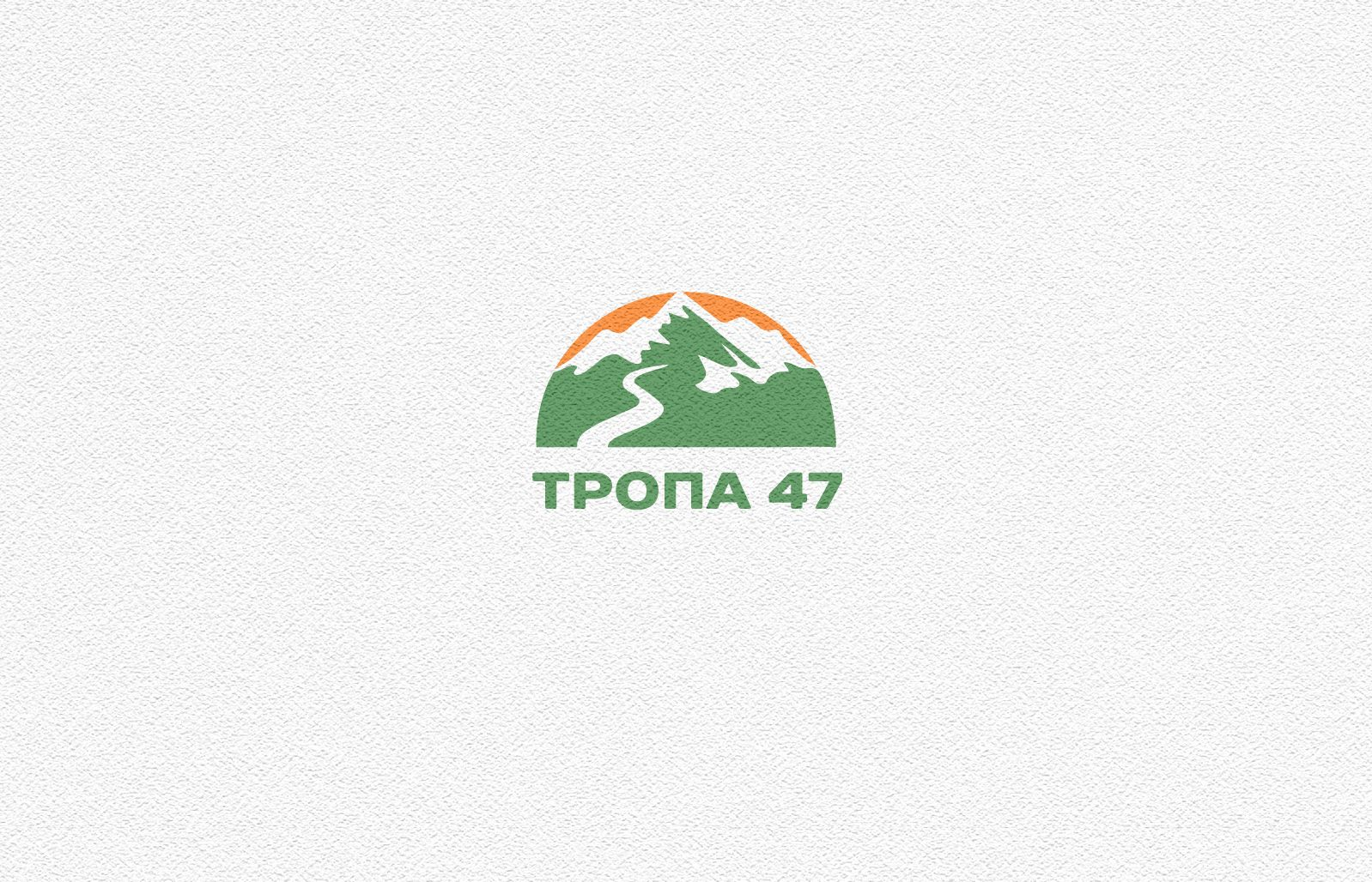 Логотип для Тропа 47 - дизайнер andblin61
