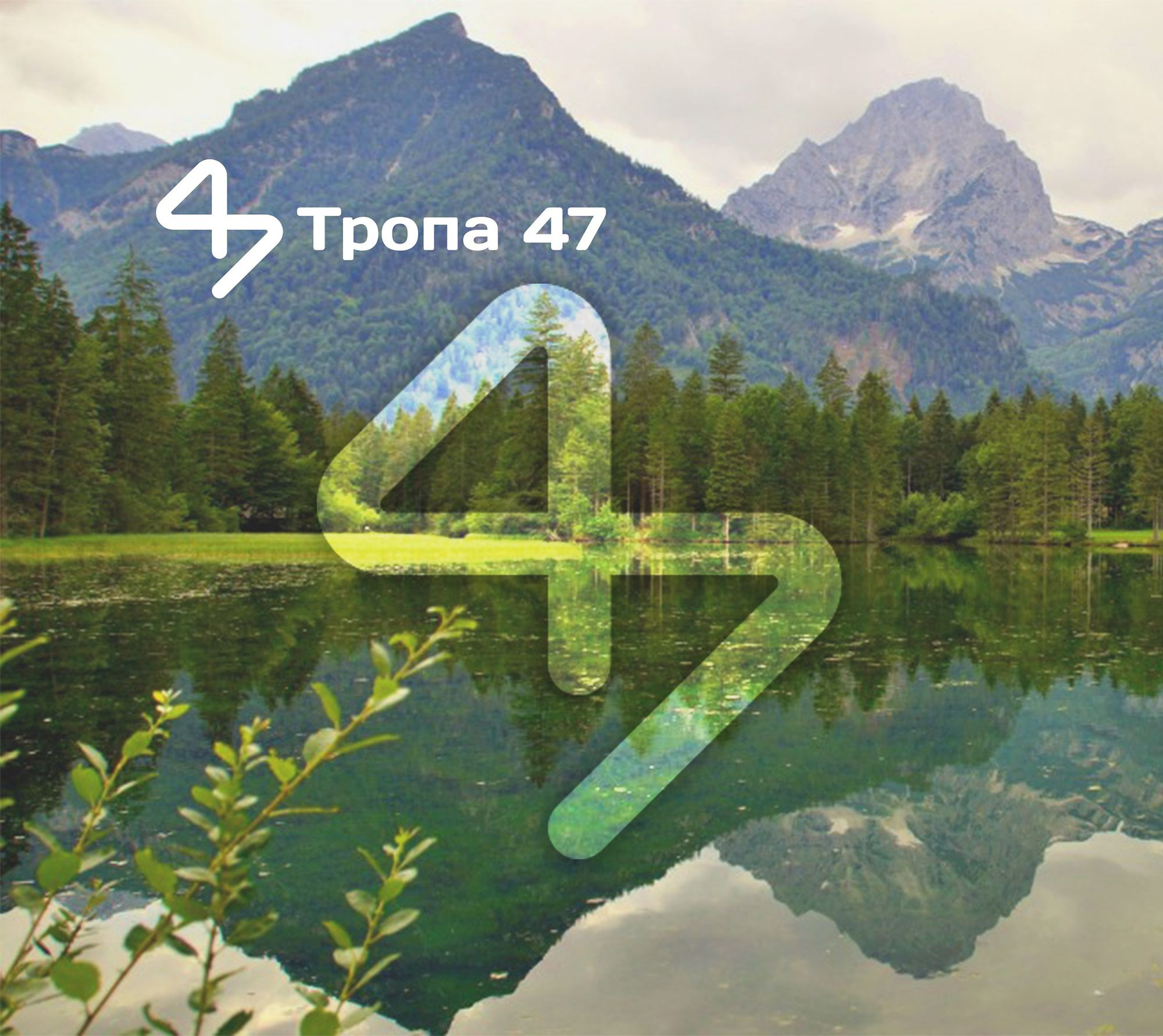 Логотип для Тропа 47 - дизайнер Khan