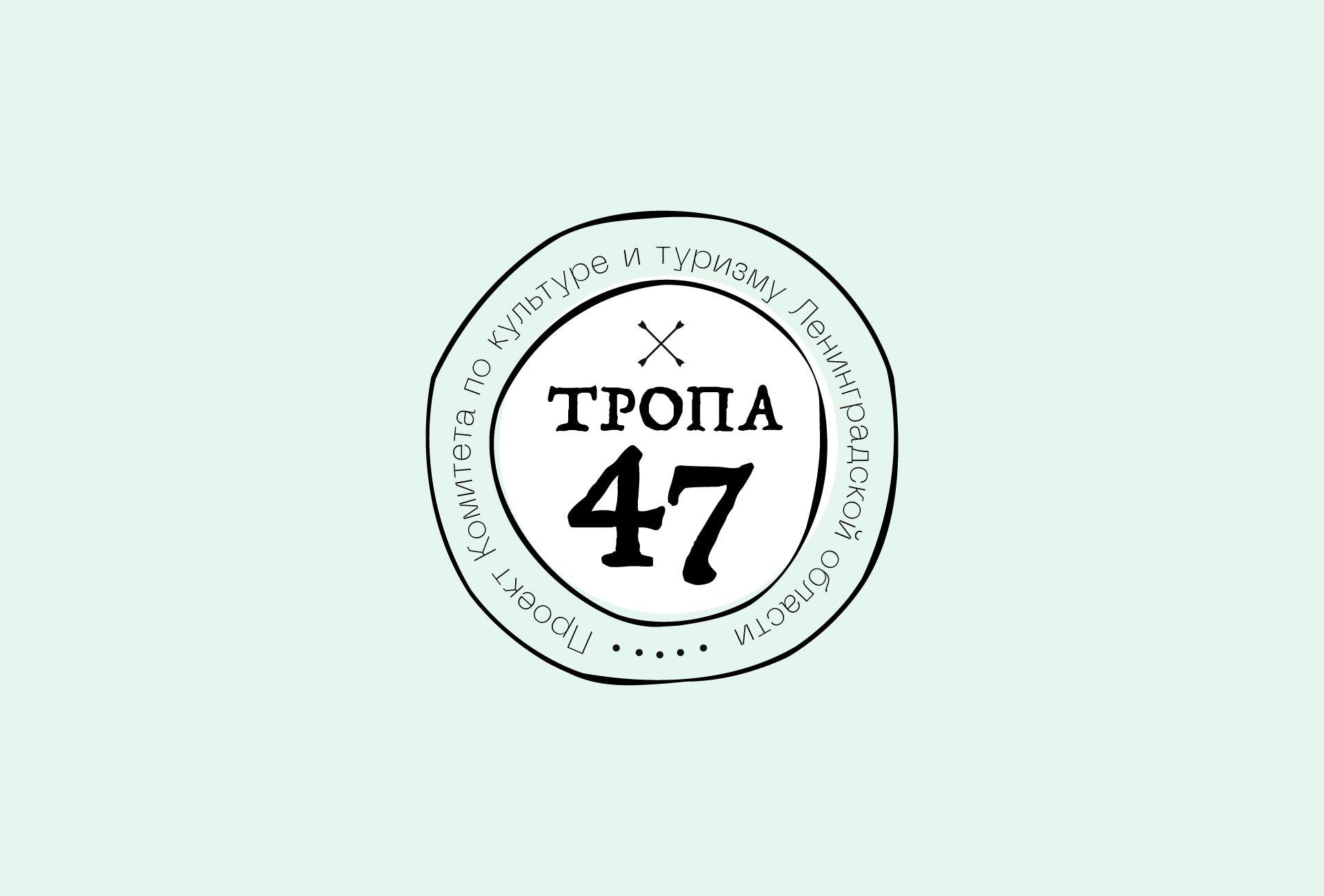 Логотип для Тропа 47 - дизайнер lenabryu