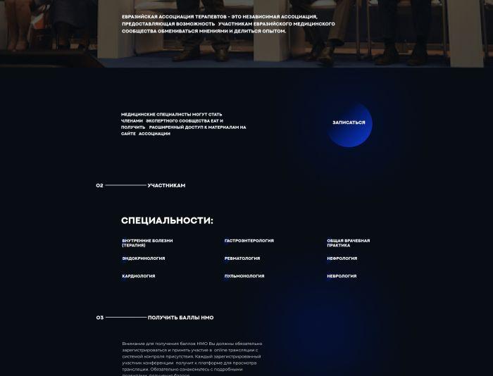 Веб-сайт для Евразийский конгресс внутренней медицины  - дизайнер lizstarova_dsgn