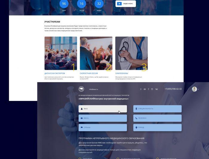 Веб-сайт для Евразийский конгресс внутренней медицины  - дизайнер cristina_zu
