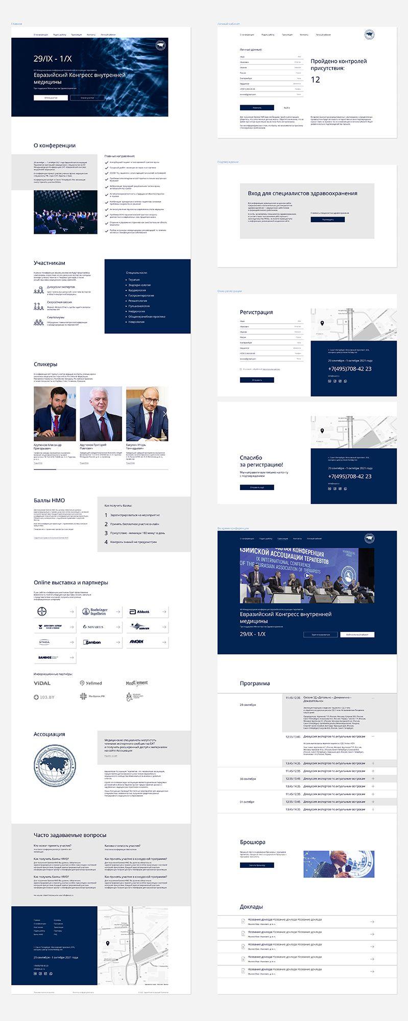 Веб-сайт для Евразийский конгресс внутренней медицины  - дизайнер ShalinaMa
