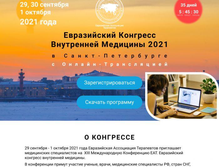 Веб-сайт для Евразийский конгресс внутренней медицины  - дизайнер illaymd