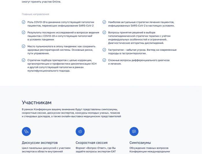 Веб-сайт для Евразийский конгресс внутренней медицины  - дизайнер ynglgnd