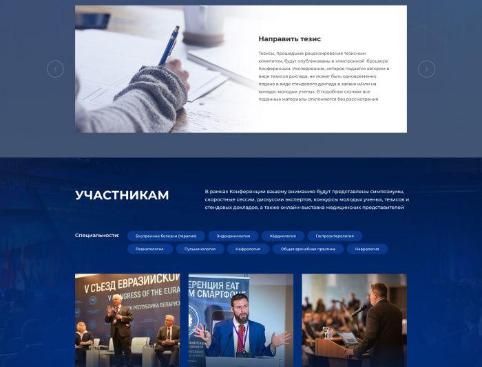 Веб-сайт для Евразийский конгресс внутренней медицины  - дизайнер melyacrimea