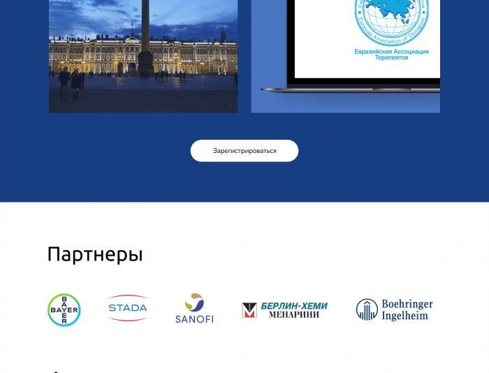 Веб-сайт для Евразийский конгресс внутренней медицины  - дизайнер DesignVictoria