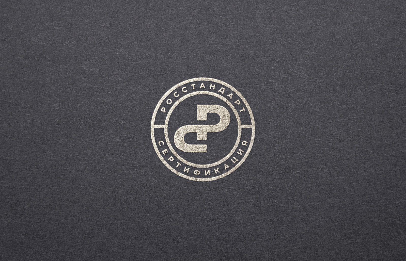 Логотип для РОССТАНДАРТ СЕРТИФИКАЦИЯ - дизайнер andblin61
