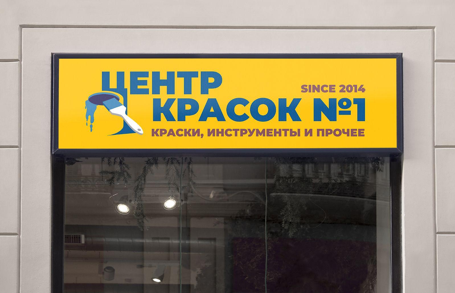 Логотип для ЦЕНТР КРАСОК №1 - дизайнер andblin61