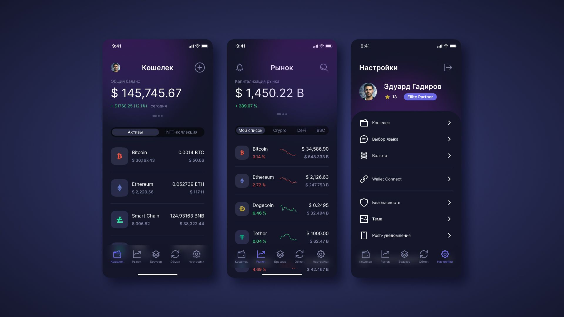 Криптовалютный кошелек Wise Win - дизайнер ilya_sk
